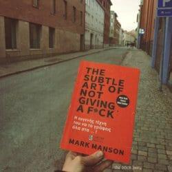 """""""Η ευγενής τέχνη του να τα γράφεις όλα στα...!"""""""
