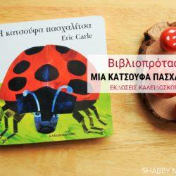Κατσούφα Πασχαλίτσα by Shabby Mommy