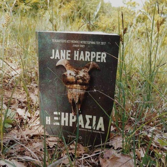 Η Ξηρασία της Jane Harper