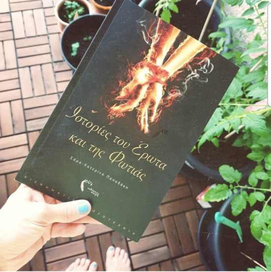 Ιστορίες του Έρωτα και της Φωτιάς