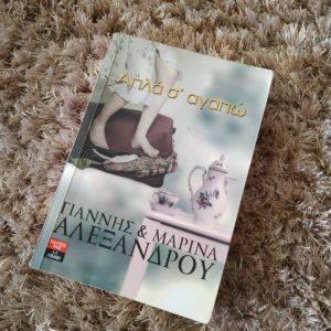 Απλά σ'αγαπώ του Γιάννη και Μαρίνας Αλεξάνδρου