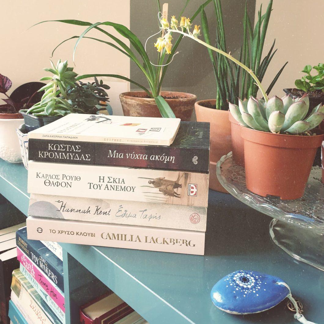 5 βιβλία που πρέπει να διαβάσεις αυτό το καλοκαίρι
