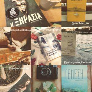 7 βιβλιόφιλοι προτείνουν